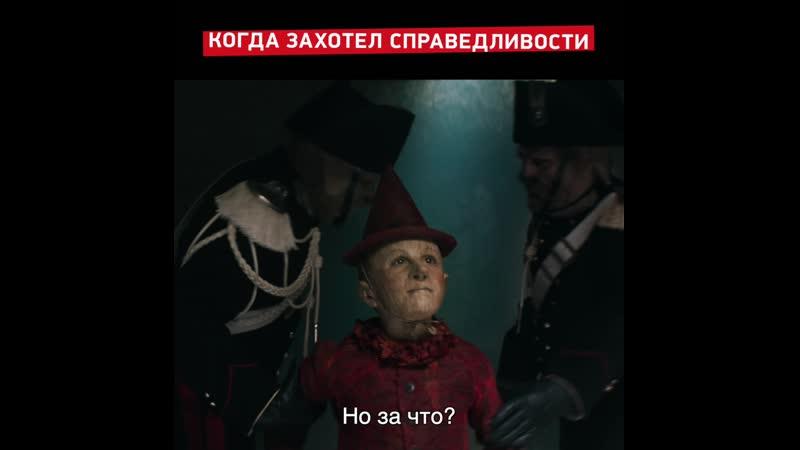 КиноМемы Умерь свой энтузиазм Пиноккио
