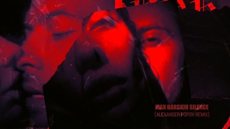 Макс Барских Silence Alexander Popov Remix