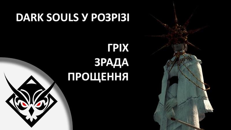 Dark Souls у розрізі — Гріх, зрада та прощення (переклад @illusory wall)