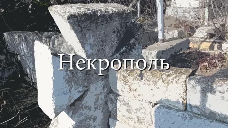 Некрополь Черноморских каменщиков