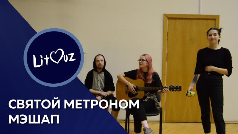 Группа «Святой метроном» -- Мэшап