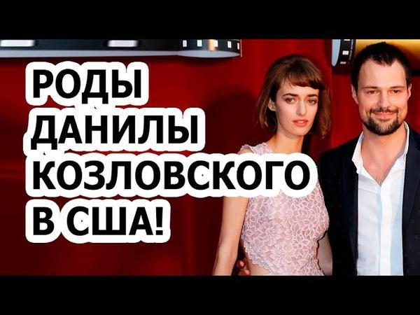 Данила Козловский улетел в США на роды своей девушки! Почему актёр бежит из России