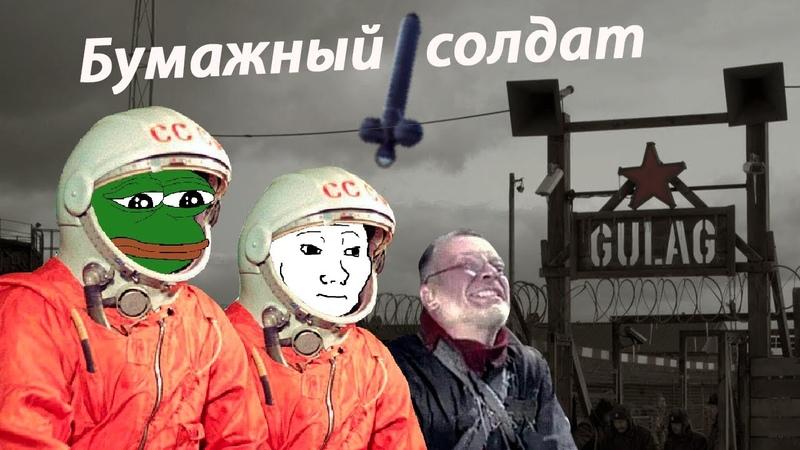 Бумажный солдат ГУЛАГ Депрессия Космос