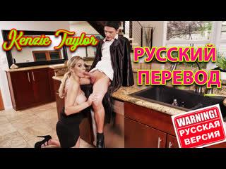 Kenzie Taylor Русский перевод, Переводы от лысого, инцест, трах, секс, большие сиськи, мамка дала сыну, русская озвучка