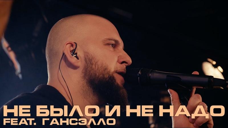 Каспийский Груз Не было и не надо feat Гансэлло LIVE in Moscow официальное видео