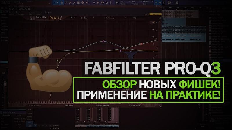FABFILTER PRO Q3 ПОЛНЫЙ ОБЗОР НОВЫЕ ФИШКИ И ОСОБЕННОСТИ A Mase Music