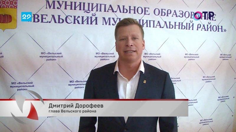 ОТР. Регион 29. Программа ЮгРегион-Информ. Вельск. Все меры защиты в день голосования приняты.