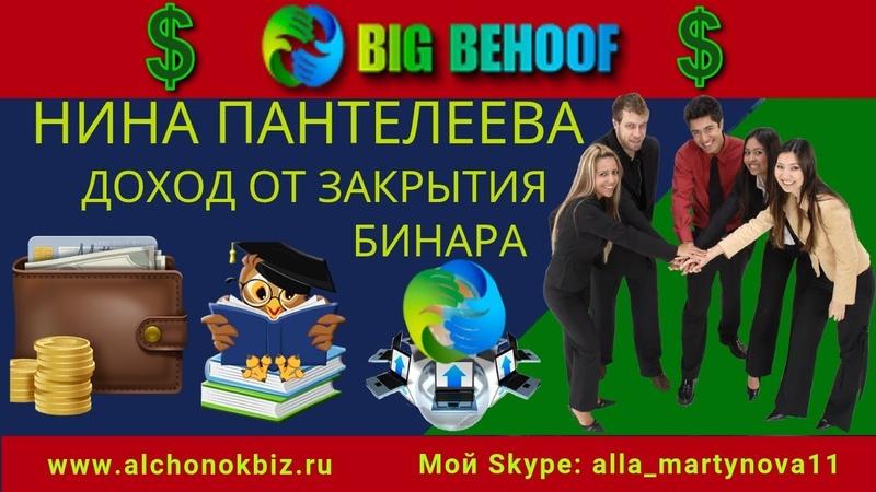Отзыв Нины Пантелеевой о проекте BigBehoof, Доход от закрытия бинара