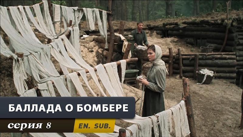 Баллада о бомбере Серия 8 Военный Сериал The Bomber Episode 8 With English subtitles