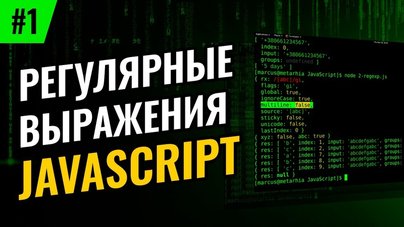 Регулярные выражения в JavaScript 1 – Символьные классы, наборы и диапазоны символов