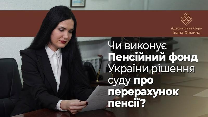 Чи виконує Пенсійний фонд України рішення суду про перерахунок пенсії Постанова КМУ №649