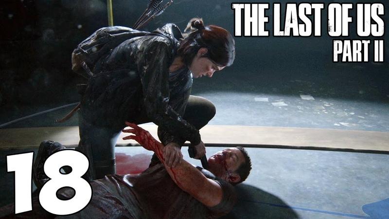 The Last of Us Part II Прохождение Часть 18 До чего докатилась Элли