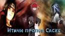 Аниме клип - Никогда не сдавайся AMV 🔥Саске против Итачи🔥 Смерть Итачи😭