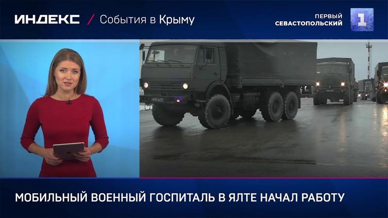 Мобильный военный госпиталь в Ялте начал работу
