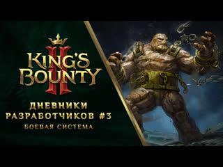King's Bounty II  Дневники разработчиков #3: Боевая система