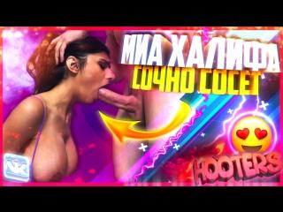 MIA KHALIFA [HOOTERS] | Porn | Casting | Редкое (Porn, HD, big a
