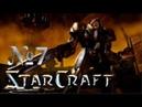 Выпуск№198: Star Craft Brood War. Терраны. Зверь На Цепи.