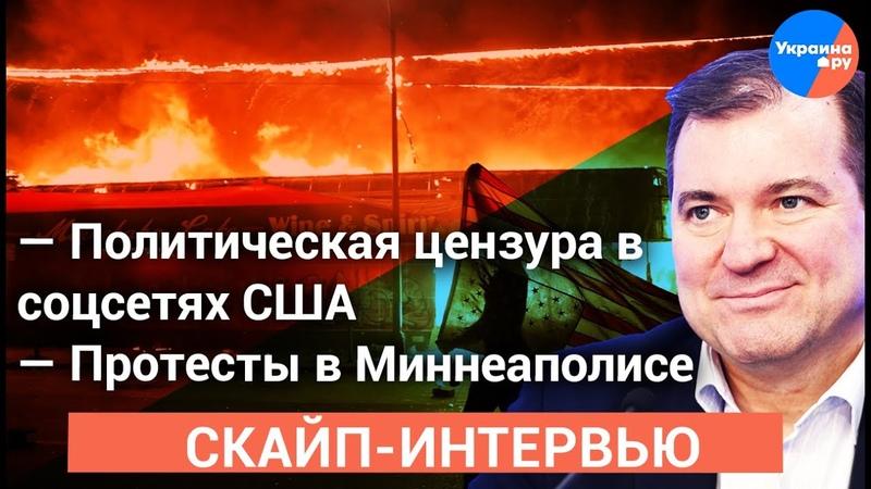 Владимир Корнилов Указ Трампа об американских соцсетях развязывает России руки