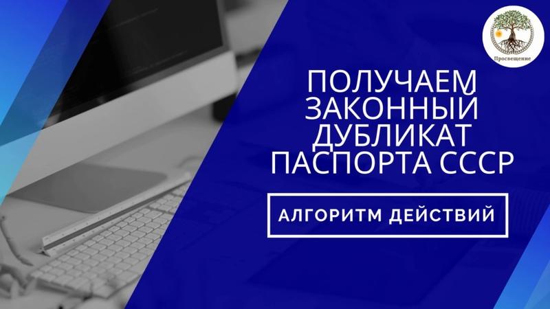 5. Законный дубликат паспорта СССР. Проект Просвещение.