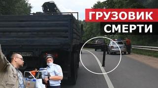 Депутат и блогер спасли мента, догнав грузовик смерти!