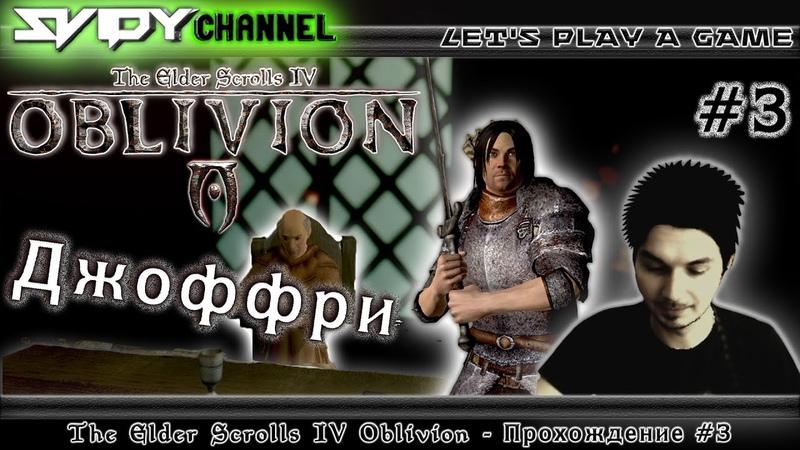 The Elder Scrolls IV: Oblivion Прохождение На Русском 3 — Джоффри