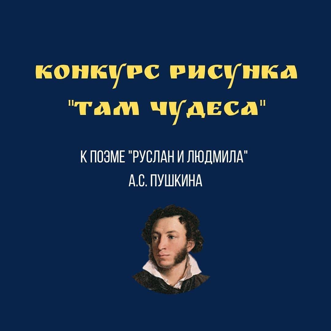 Стартовал конкурс творческих работ по поэме А.С. Пушкина «Руслан и Людмила»