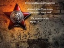 А.Павлова - Каеннар Шаулый (Р.Яхин)
