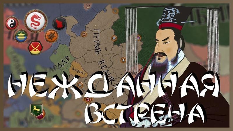 ИЗГНАННИКИ ИЗ ПОДНЕБЕСНОЙ 5 CRUSADER KINGS 2 НЕЖДАННАЯ ВСТРЕЧА