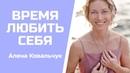 Время любить себя - прямой эфир | Алена Ковальчук