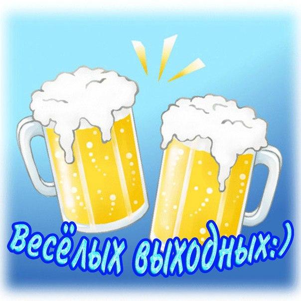 день рождения картинки с пивом или про пиво