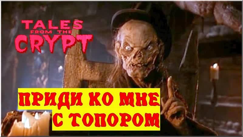 Байки из склепа Приди Ко Мне с Топором 1 сезон 5 серия