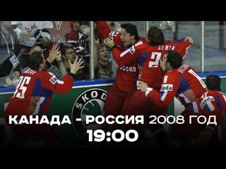 Чемпионат мира по хоккею-2008. Финал. Канада - Россия. Повтор.