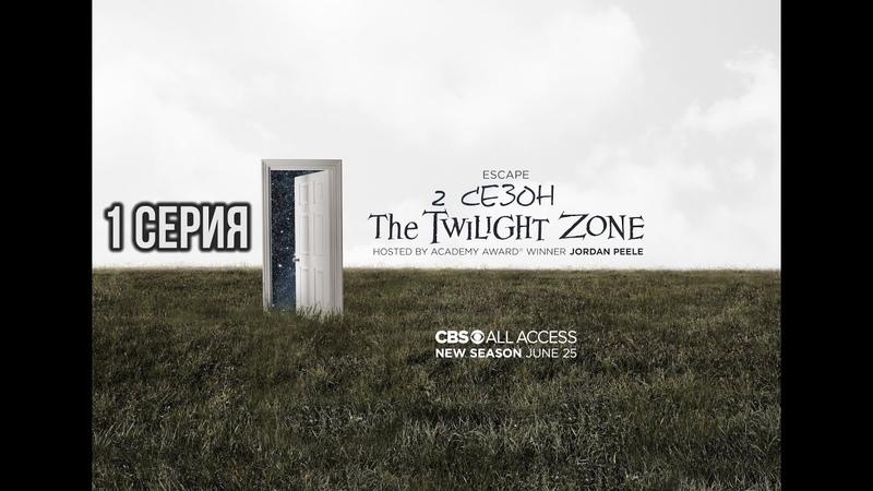 Обзор сериала Сумеречная зона 2 сезон 1 серия