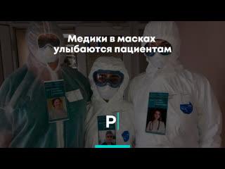 Медики в масках улыбаются пациентам