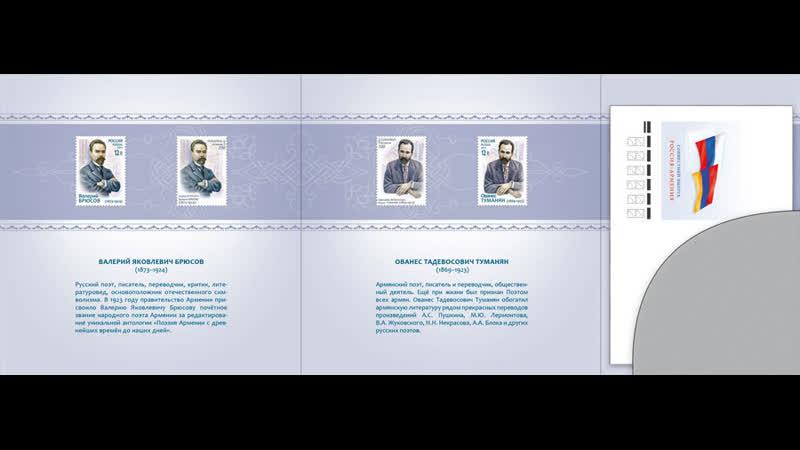 Почтовые марки России Совместный выпуск Российской Федерации и Республики Армения посвященный Культуре 23 11 2011 г