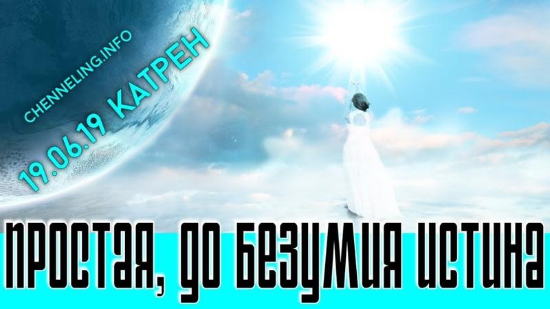 "Катрен Простая до безумия Истина"" 19 06 19"