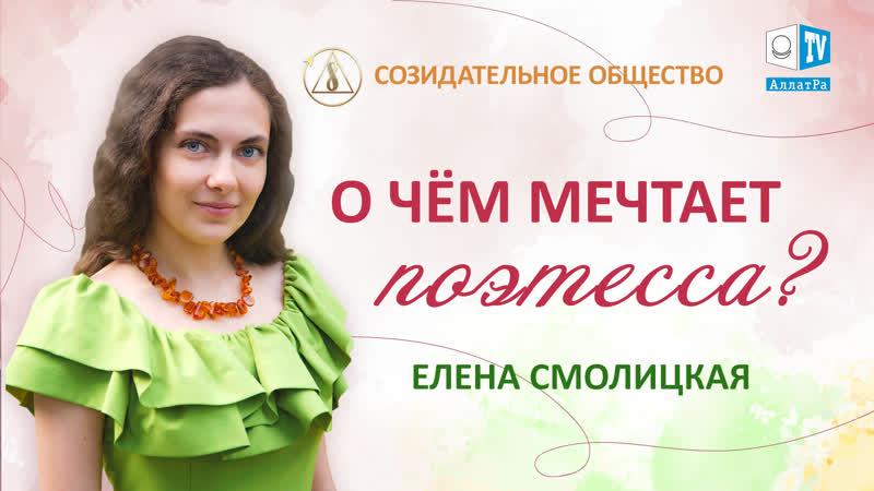 📝 О чём мечтает поэтесса Елена Смолицкая Созидательное общество 6 рукопожатий