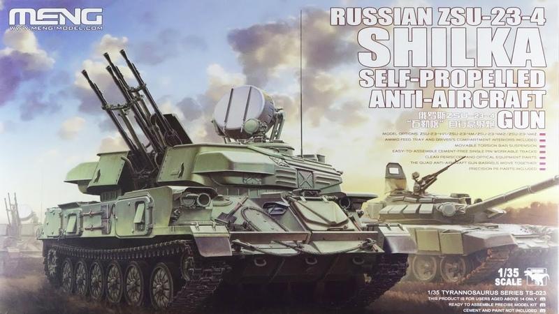 Обзор модели Russian ZSU 23 4 Shilka от Meng 35 Full video build Russian ZSU 23 4 Shilka Meng 35
