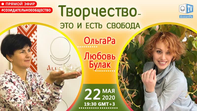 Творчество это и есть свобода ОльгаРа и Любовь Булак на АЛЛАТРА ТВ Созидательное общество