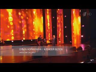Ольга Кормухина и Алексей Белов - Moscow Calling