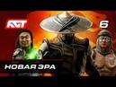 Прохождение Mortal Kombat 11: Aftermath — Часть 6: Новая Эра [ФИНАЛ] (Хорошая концовка)