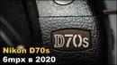 Nikon D70s 6МП CCD В 2020