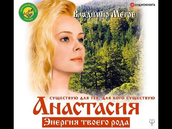 Владимир Мегре Анастасия Энергия твоего рода Том I Аудиокнига