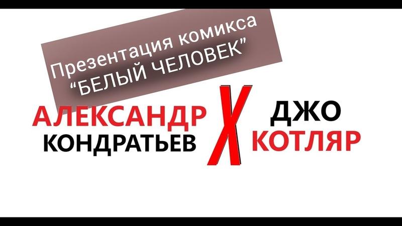 Презентация комикса Александра Кондратьева Белый человек в Книжном Лабиринте