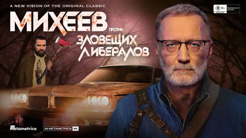 02 03 2021 МИХЕЕВ о политике в России Навальном Сталине и вампирах METAMETRICA