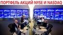 Портфель американский акций NYSE и NASDAQ, чистый технический анализ
