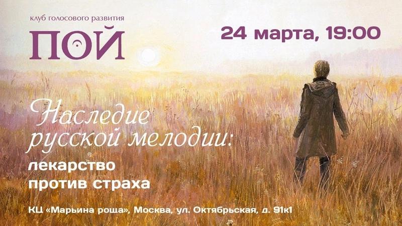Наследие русской мелодии Лекарство против страха 24 03 2020