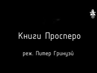 "Слово перед фильмом ""Книги Просперо"""
