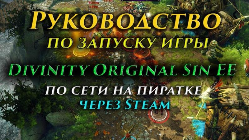Руководство по запуску игры на пиратке 84 Divinity Original Sin EE через Steam
