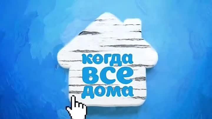 Конкурс видеороликов Пока все дома Семья Берестяных р п Дергачи